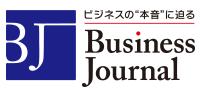 ビジネスジャーナル