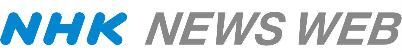 NHK「NEWS WEB」