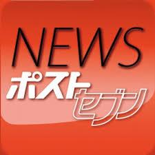 NEWSポストセブン